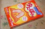 Hakugen_yutapon_01